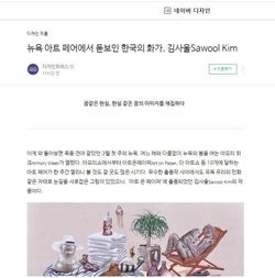 Interview with Naver Design